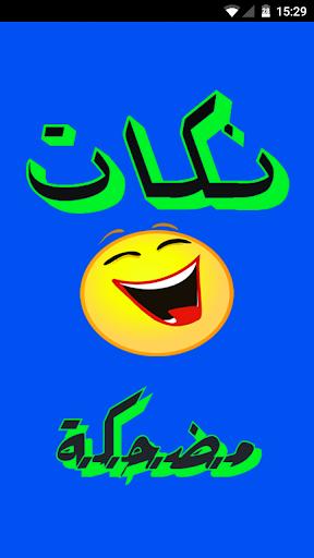 نكات مضحكة Noukat Maghribya