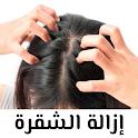 وصفات علاج القشرة من الشعر  بالليمون والخل icon