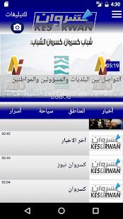 keserwan news - náhled