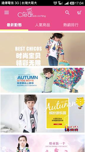 Clear:歐美款式 兒童時尚