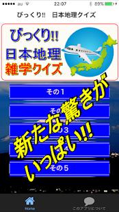 日本地図 地理 びっくり 雑学 豆知識クイズ 無料 都道府県    - náhled