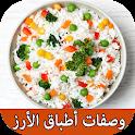أطباق الأرز و طريقة عملها icon