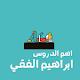 جميع دروس الدكتور ابراهيم الفقى (app)
