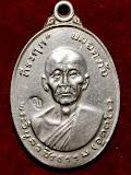 เหรียญเนื้ออัลปาก้าหลวงพ่อสว่าง พระวิบูลย์วชิรธรรม  อายุ ๙๕ ปี  ที่รฤก ปลอดภ้ย  วัดคฤหบดีสงฆ์(ท่าพุทรา)   จ.กำแพงเพชร  ๒๕๑๙
