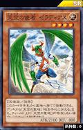 天空の使者ゼラディアス