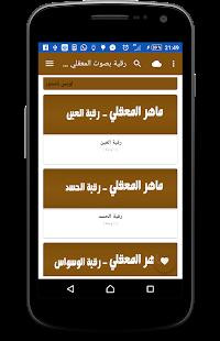 رقية المعيقلي بالصوت - بدون نت - náhled