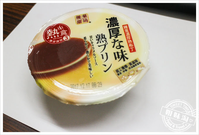 7-11美食介紹&推薦
