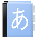 Aedict3 Japanese Dictionary icon