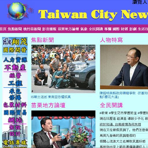 台灣城市新聞網 新聞 App LOGO-APP開箱王