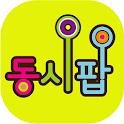 동시팝(Dongsi POP!) icon