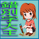 Download 錯別字大王 for PC