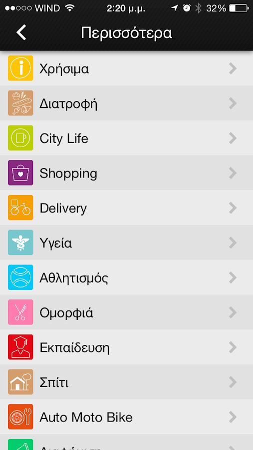 Marathon Info - στιγμιότυπο οθόνης
