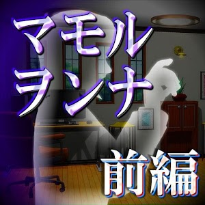 マモルヲンナ:前編『体験版』