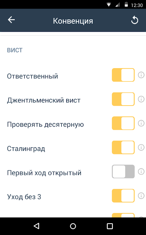 SmartPref- screenshot