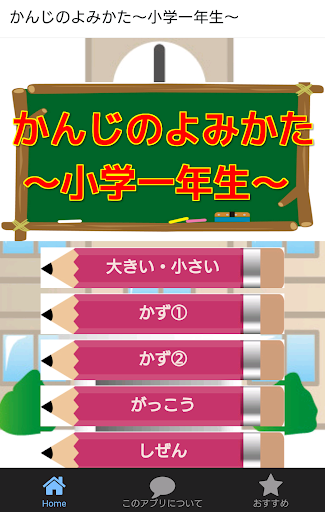 かんじのよみかた~小学一年生~|玩娛樂App免費|玩APPs