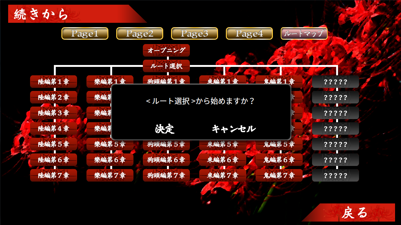 紅蜘蛛3 / Red Spider3 通常版- screenshot