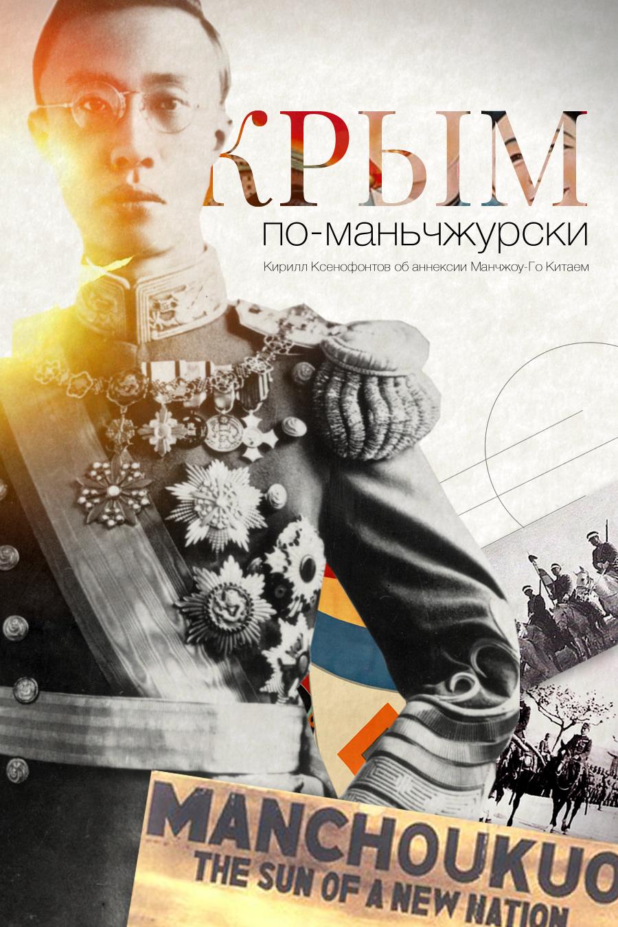 http://sputnikipogrom.com/asia/10209/chinese-crimea/