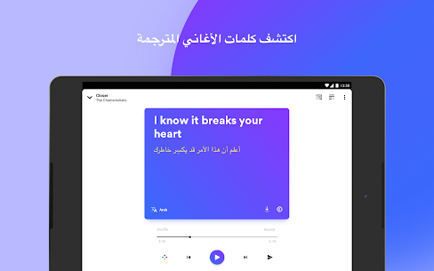 Musixmatch Lyrics ‏ 7