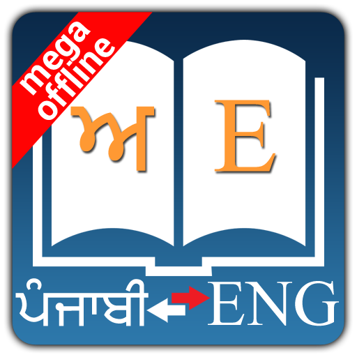 Punjabi Dictionary - Apps on Google Play