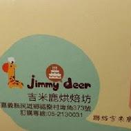 吉米鹿烘焙坊