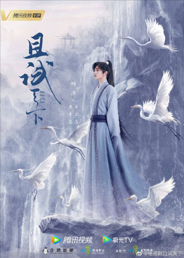 First Posters of Yang Yang and Zhao Lusi in the Wuxia Drama Qie Shi Tian Xia
