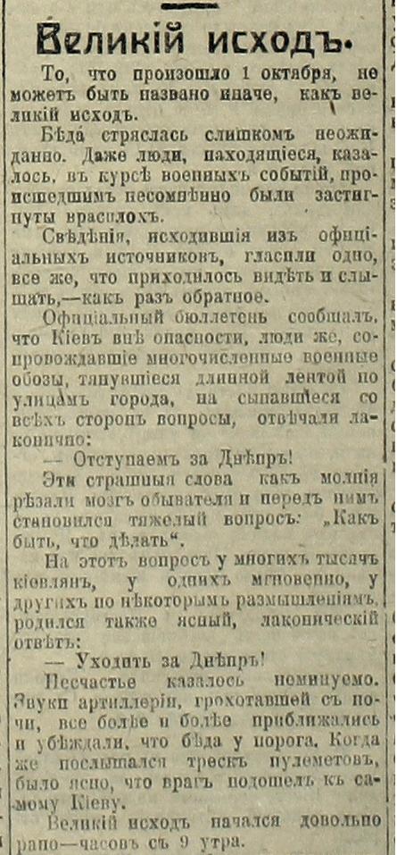 """К.К. """"Великий исход"""" (початок). """"Киевлянин"""", 20 (7) жовтня 1919-го"""