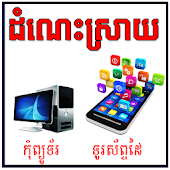 Khmer IT News