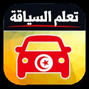 code de la route tunisie 2019