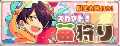 【あんスタ】「スカウト!苺狩り」
