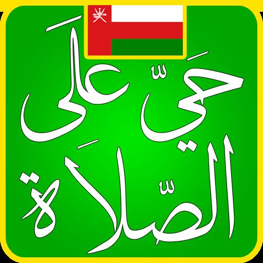 ﺃﻭﻗﺎﺕ اﻟﺼﻼﺓ ﻓﻲ عمان 娛樂 App LOGO-硬是要APP