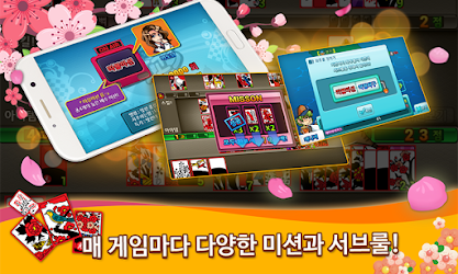 신봉선맞고3 : 국민고스톱 APK Download – Free Card GAME for Android 6