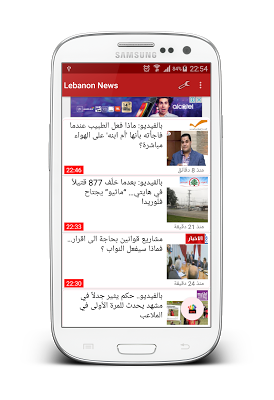 Lebanon News - screenshot