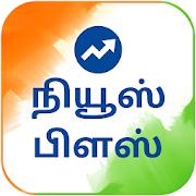 Tamil NewsPlus Made in India