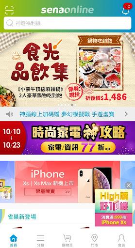 神腦生活 購物APP - 線上購物,在地服務! screenshot