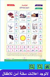 كتاب نور البيان - náhled