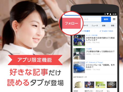 Yahoo! JAPAN 無料でニュースに検索、天気や株価も for PC