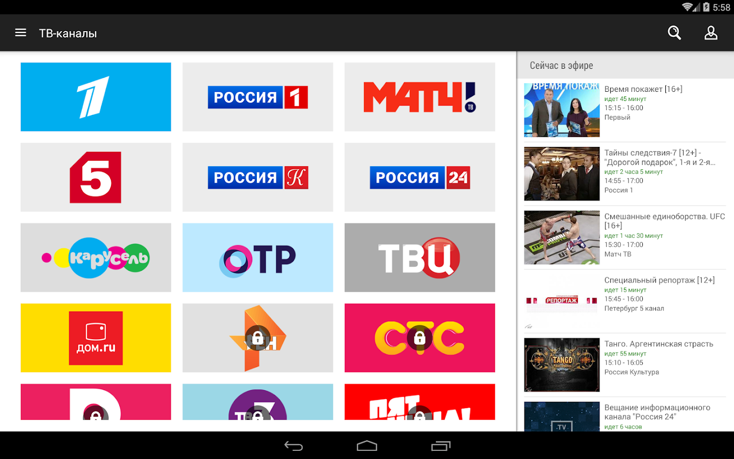 Дом.ru TV- screenshot