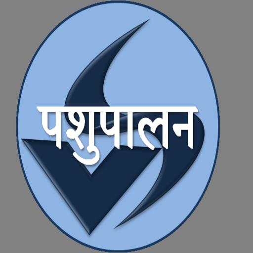 पशुपालन (Pashupalan)