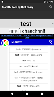 Marathi Talking Dictionary- screenshot thumbnail