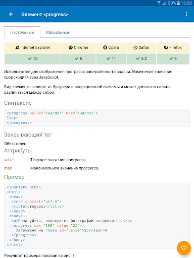 Screenshot for Справочник HTML in Hong Kong Play Store