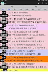台灣警廣即時路況+電台+超速照相+查油價+找加油站+高速公路即時路況  螢幕截圖 13
