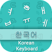 Korean Input Keyboard