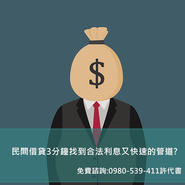 民間借貸如何找到合法利息又快速的管道