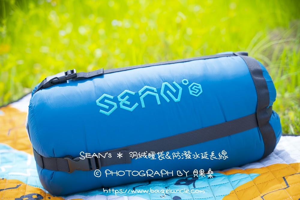 【開箱】SEAN's 羽絨睡袋 & SEAN's 防潑水延長線