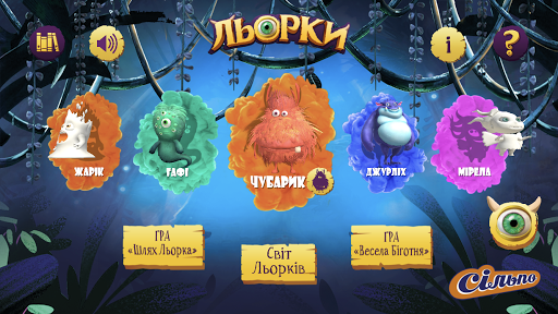 Льорки Screenshot