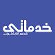 خدماتي للدفع الإلكتروني - المراكز - Khadamaty apk