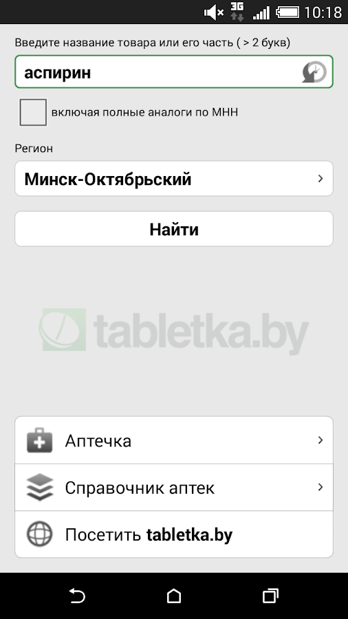 tabletka.by- screenshot