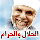 الحلال والحرام - محمد متولي الشعراوي (app)