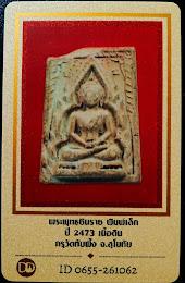พระพุทธชินราช พิมพ์เล็ก ปี 2473 เนื้อดิน กรุวัดทับผึ้ง อ.ศรีสำโรง จ.สุโขทัย (พร้อมบัตรับรอง)