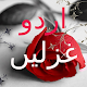 Download Urdu Poetry Offline For PC Windows and Mac